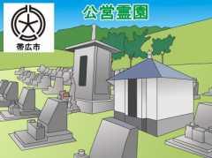 「帯広市」の公営霊園