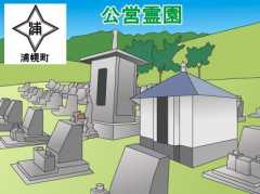 「浦幌町」の公営霊園