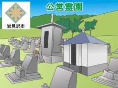 「岩見沢市」の公営霊園