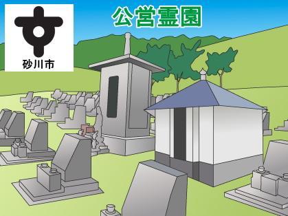 「砂川市」の公営霊園|北海道砂川市|いいお墓