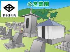 「新十津川町」の公営霊園