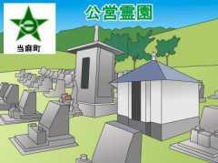 「当麻町」の公営霊園