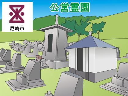 「尼崎市」の公営霊園