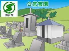 「篠山市」の公営霊園