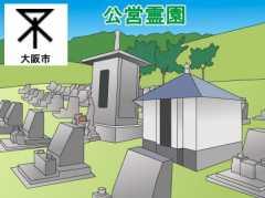 「大阪市」の公営霊園