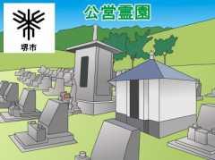 「堺市」の公営霊園