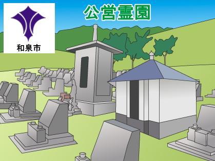 「和泉市」の公営霊園