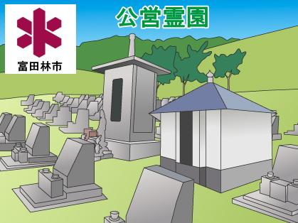 「富田林市」の公営霊園