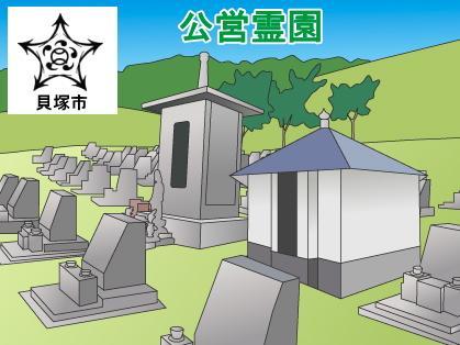 「貝塚市」の公営霊園