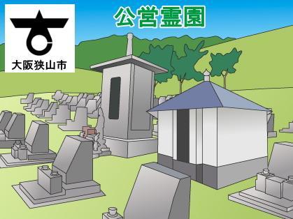 「大阪狭山市」の公営霊園