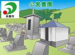 「赤磐市」の公営霊園