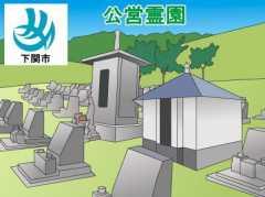 「下関市」の公営霊園