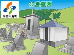 「周防大島町」の公営霊園