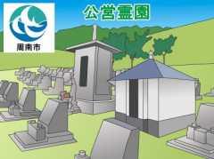 「周南市」の公営霊園