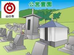 「山口市」の公営霊園