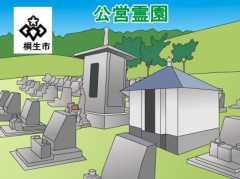 「桐生市」の公営霊園