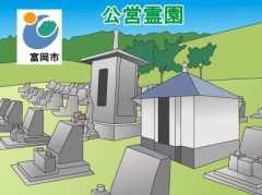 「富岡市」の公営霊園