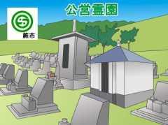 「蕨市」の公営霊園