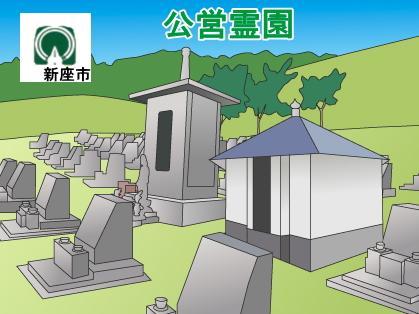 「新座市」の公営霊園