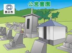 「秩父市」の公営霊園