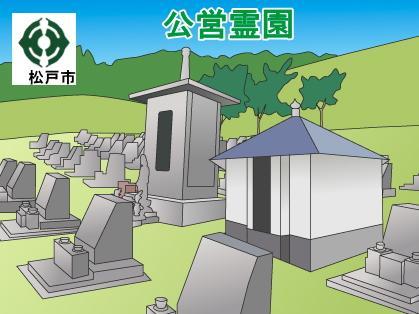 「松戸市」の公営霊園