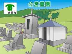 「市原市」の公営霊園