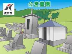 「成田市」の公営霊園