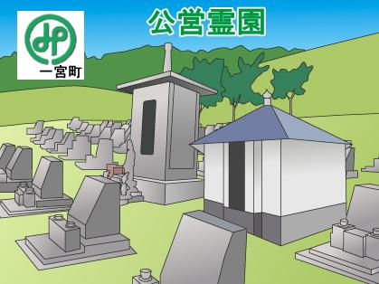 「一宮町」の公営霊園