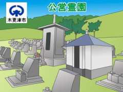 「木更津市」の公営霊園