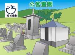 「袖ヶ浦市」の公営霊園