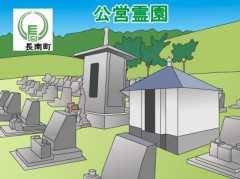 「長南町」の公営霊園