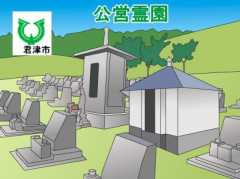 「君津市」の公営霊園