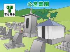 「習志野市」の公営霊園
