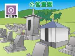 「四街道市」の公営霊園