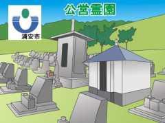 「浦安市」の公営霊園