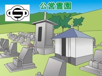「綾瀬市」の公営霊園