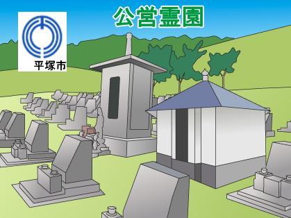 「平塚市」の公営霊園