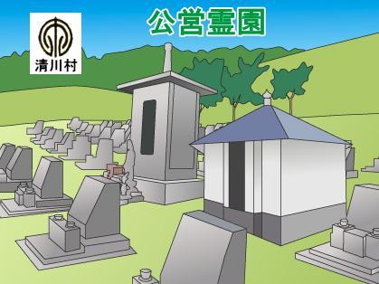 「清川村」の公営霊園