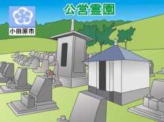 「小田原市」の公営霊園