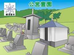 「横須賀市」の公営霊園