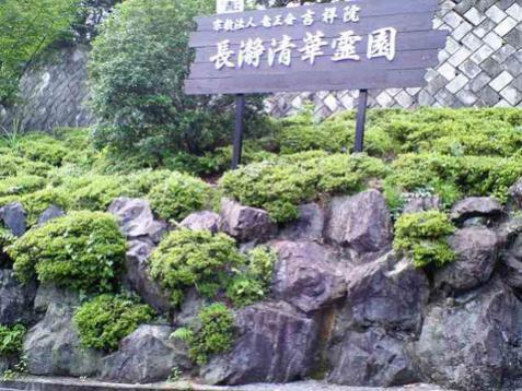 長瀞清華霊園