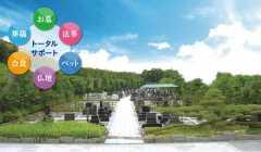 町田メモリアルパーク霊園の画像