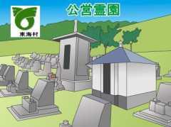 「東海村」の公営霊園