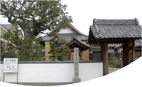 松江寺墓地