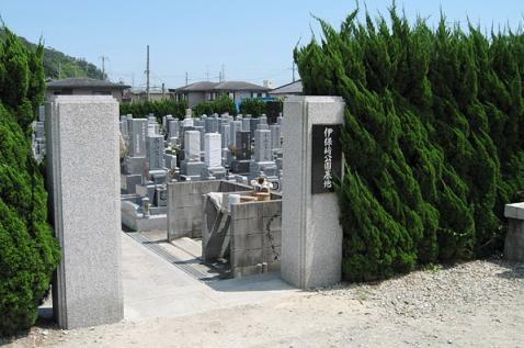 伊保崎公園墓地