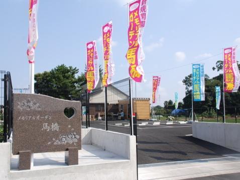 メモリアルガーデン馬橋