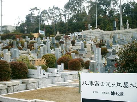 八事富士見ヶ丘墓地