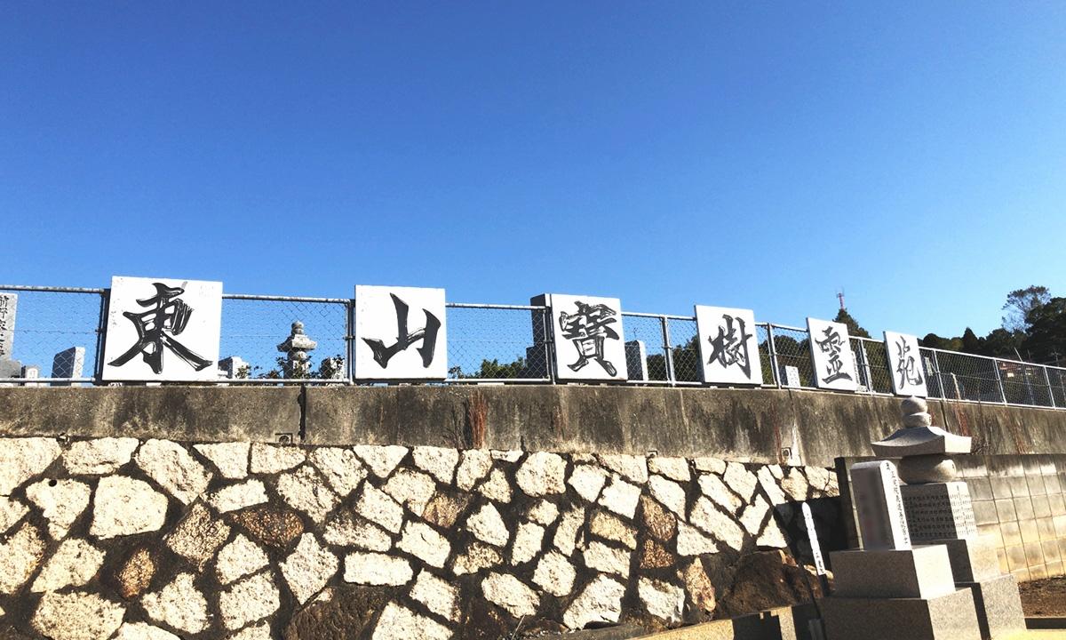 東山宝樹霊苑