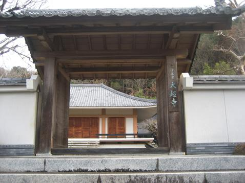 大超寺の画像1