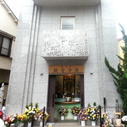 江戸川観音浄苑の画像1
